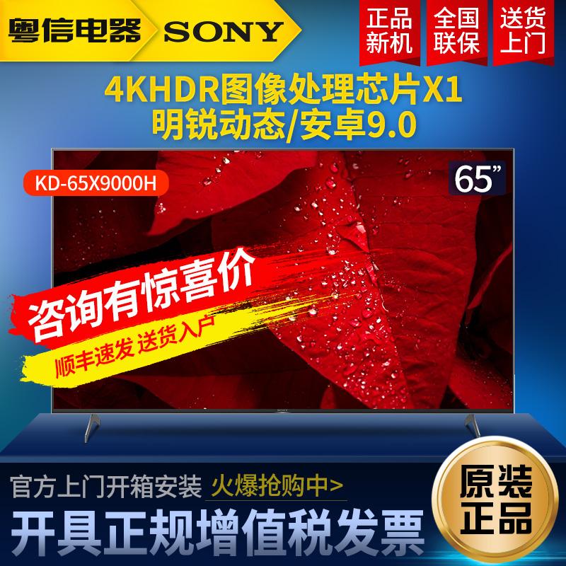 Sony/索尼 KD-65X9000H 65英寸4KHDR液晶电视8000H/X9100H/X9500H