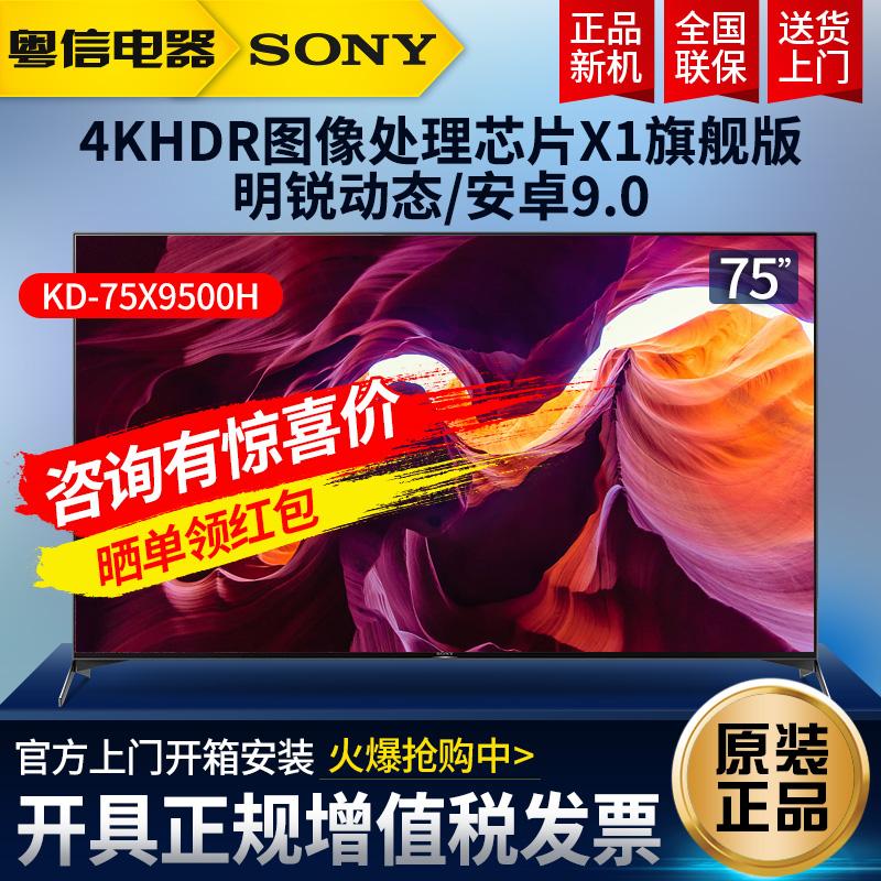 sony /索尼kd-75x9500h 75英寸电视
