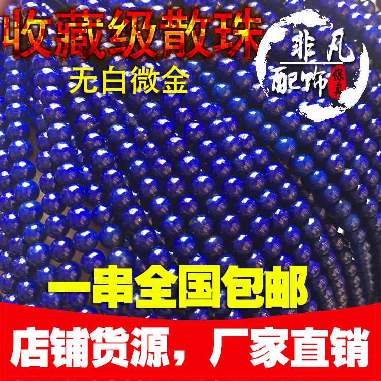 天然青金石散珠子半成品diy散珠2/2.5/3/4mm青金圆珠小颗粒菩提孔
