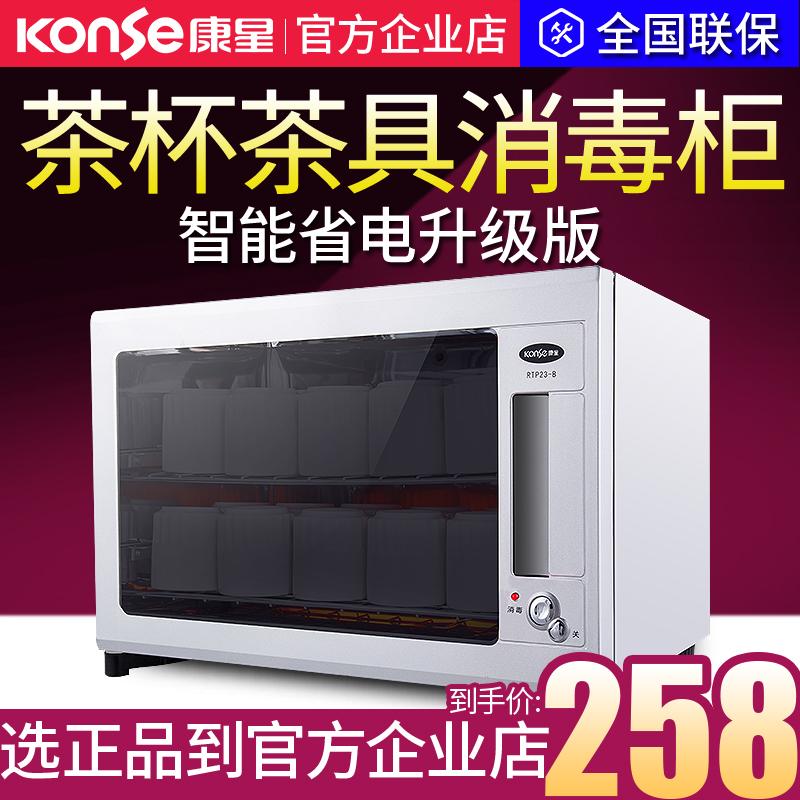 康星RTP23-B茶杯消毒柜迷你小型家用台式杯子茶具消毒柜保洁柜