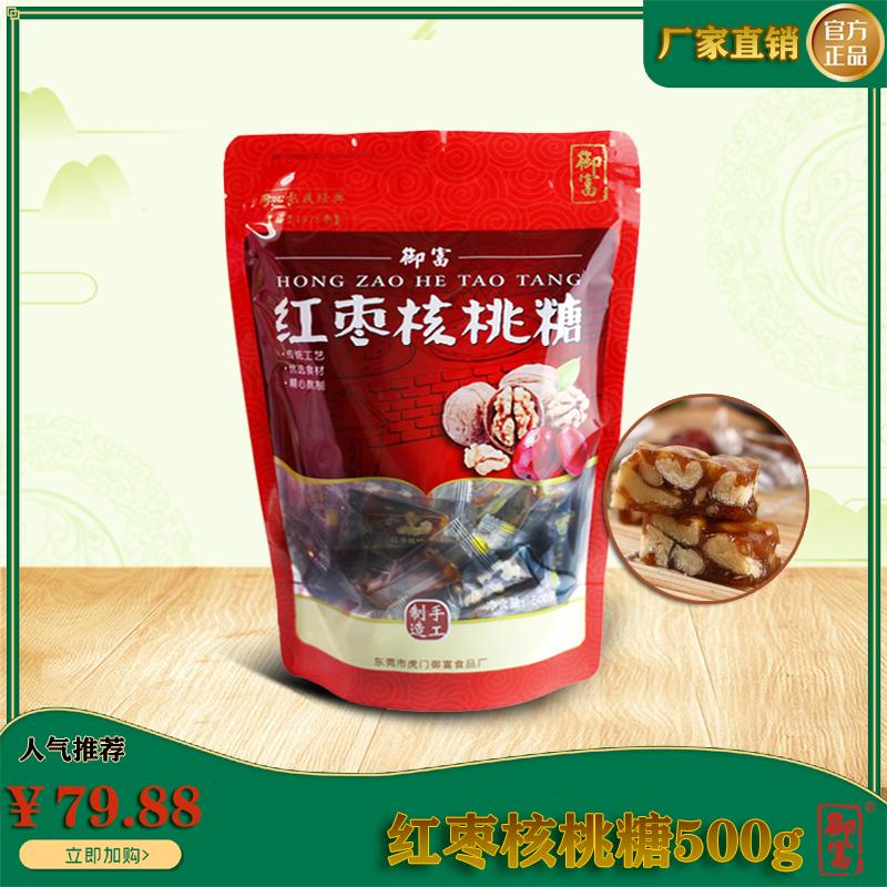 [1 bag] (Yufu) jujube and walnut candy 500g