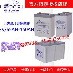 理士蓄电池不间断电源电池理士2V65AH/100AH/200AH EPS铅酸蓄电池