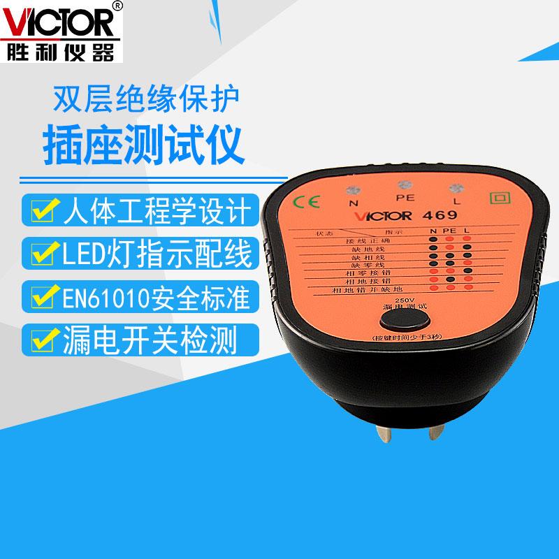 VICTOR胜利VC469插座测试仪电工安全测试仪器漏电开关测试验电器