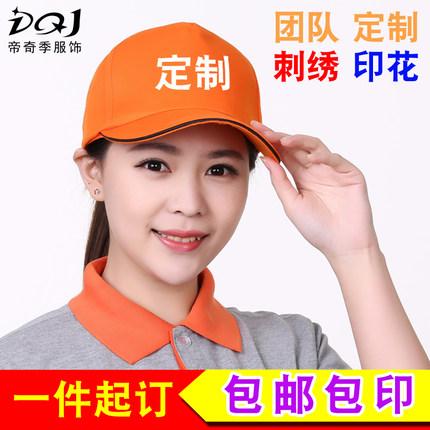 广告帽定制logo 志愿者帽餐饮餐厅鸭舌帽印字旅游帽子 工作帽订做