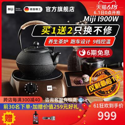 米技官方旗舰德国Miji I900W电陶炉家用静音养生电热炉泡茶煮茶炉