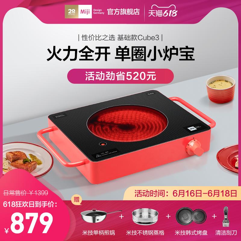 米技官方旗舰店德国/Miji cube3 电陶炉家用电陶炉辐热炉淘宝优惠券
