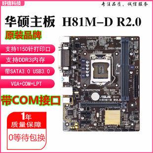 全新 Asus/华硕H81M-D R2.0 E H81主板B85M-V/K 1150三代套餐Z97