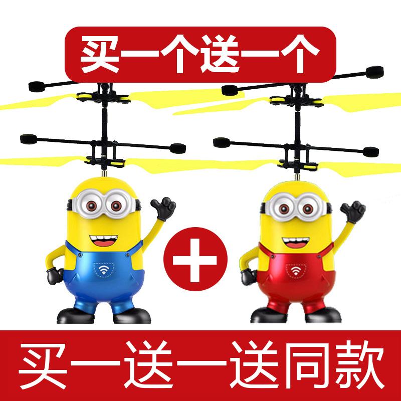 [名优玩具电动,亚博备用网址飞机]小黄人玩具感应飞行器耐摔儿童亚博备用网址飞机月销量1417件仅售14.8元