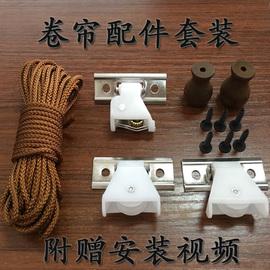 竹帘绳配件全套罗马窗帘升降垂帘拉绳控制器遮阳网锁具滑轮卷帘
