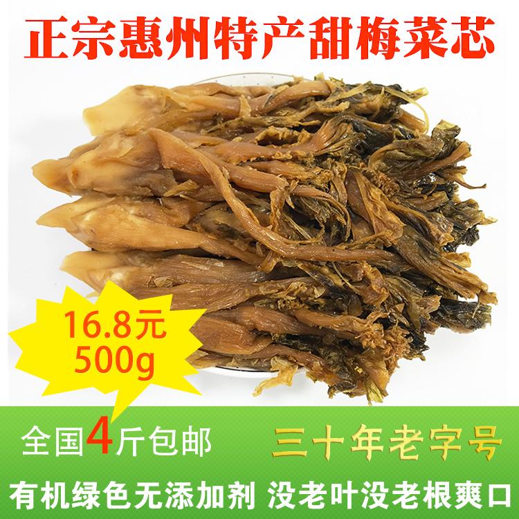 正宗农家绿色土特产广东惠州矮陂梅菜芯甜咸白糖自家腌制淡口梅菜