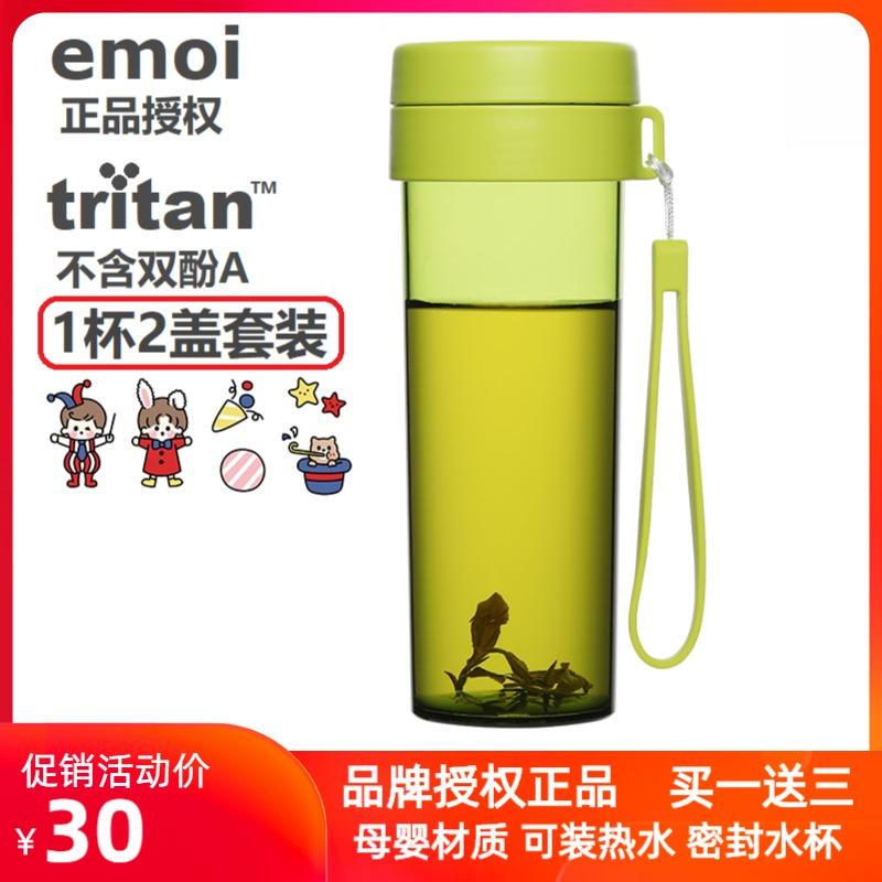 emoi基本生活杯子简约耐高温茶杯带茶隔ins便携耐摔防漏学生水杯