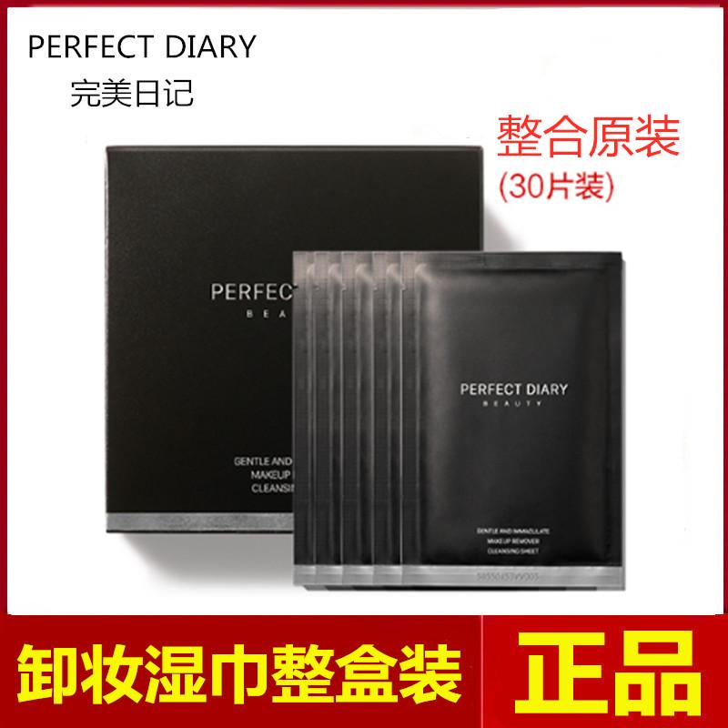 完美日记卸妆湿巾整盒原装30片眼妆唇妆脸部温和清洁懒人便携旅行