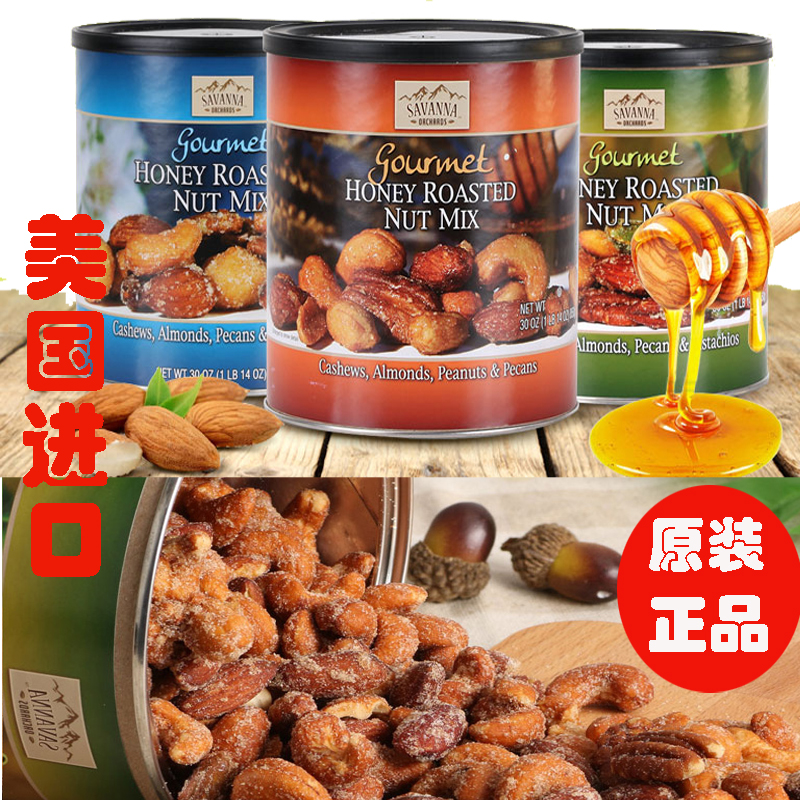 Savanna honey roasted mixed nut red green blue can dry nut snack 850g