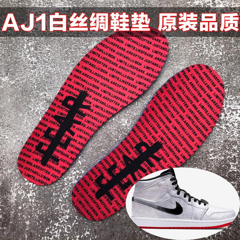 适配aj1白丝绸鞋垫原装陈冠希联名黑红脚趾黑曜石北卡蓝ZOOM鞋垫图片