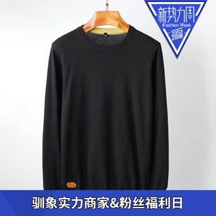毛衣男韩版圆领打底毛线针织衫8836#