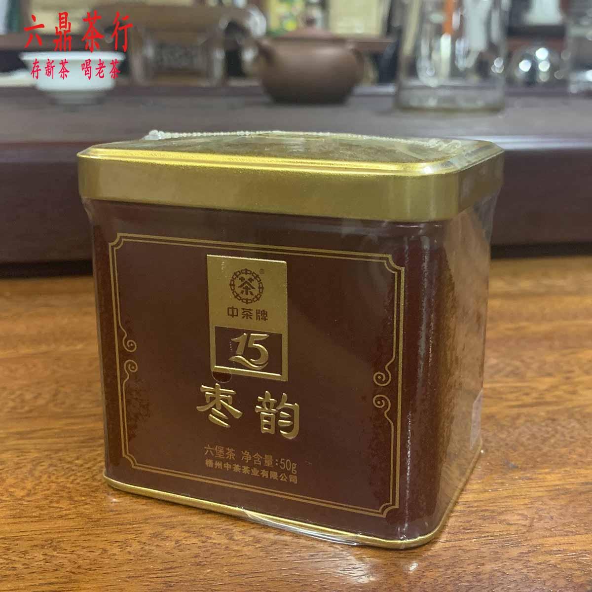枣韵2020款梧州中茶三级50克六堡茶