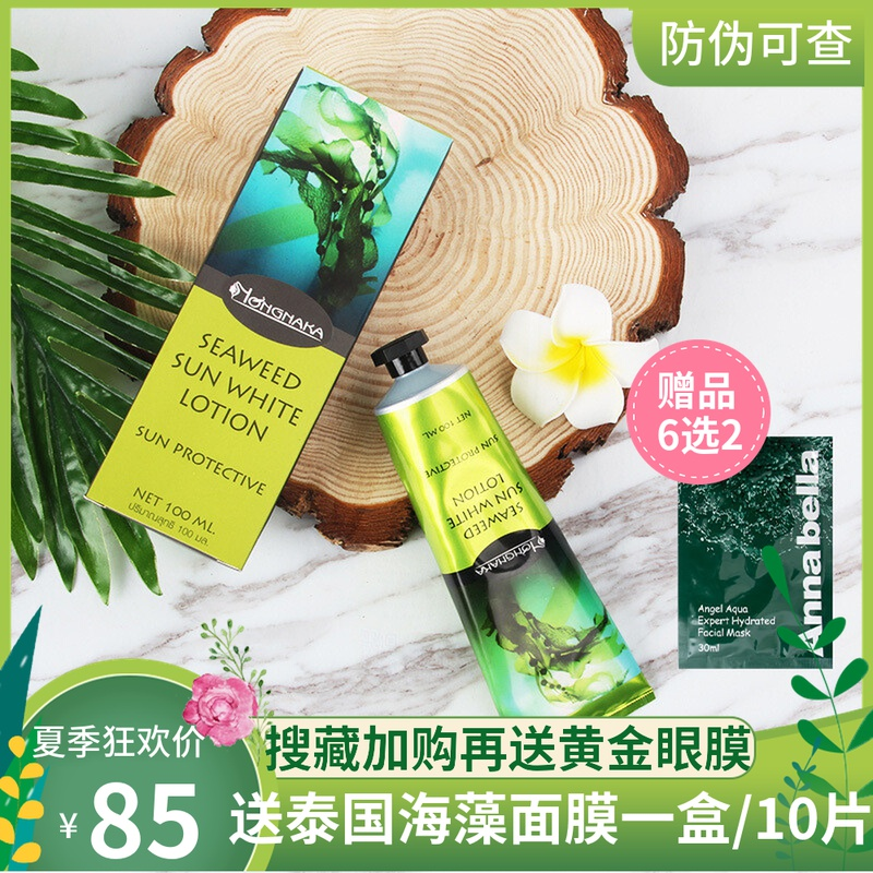Thailand NNK seaweed physical sunscreen spf50 + face whole body UV protection isolation children men and women outdoor
