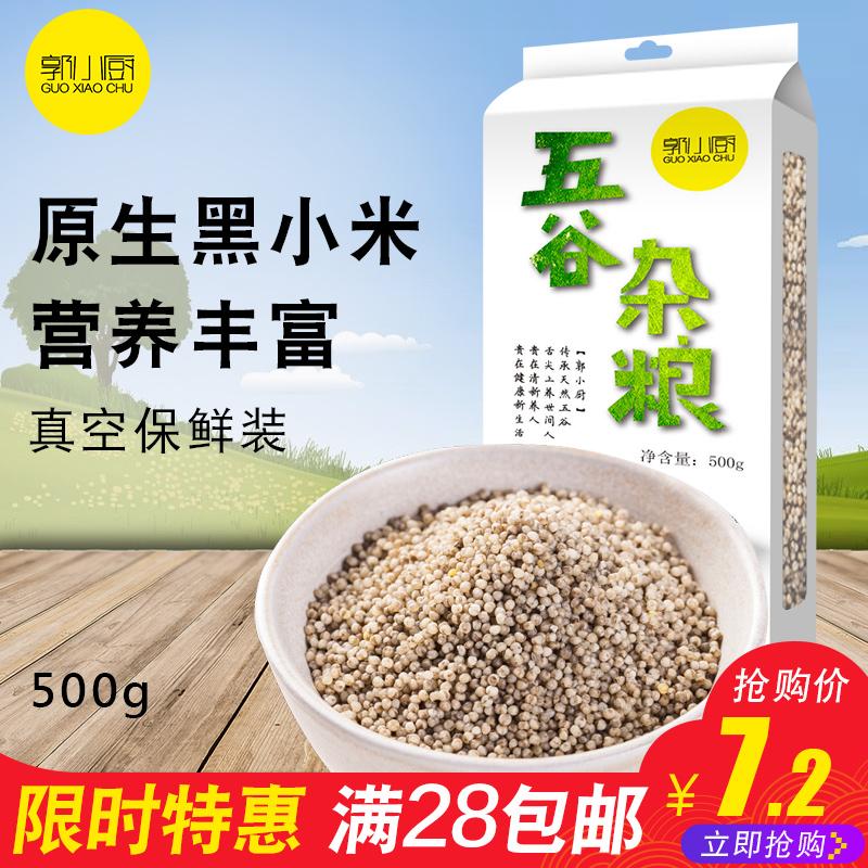 黑小米 小黑米 孕妇月子米宝宝米高营养东北农家自产五谷杂粮500g
