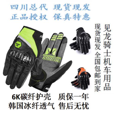 Перчатки мотоциклетные Артикул 616833023305
