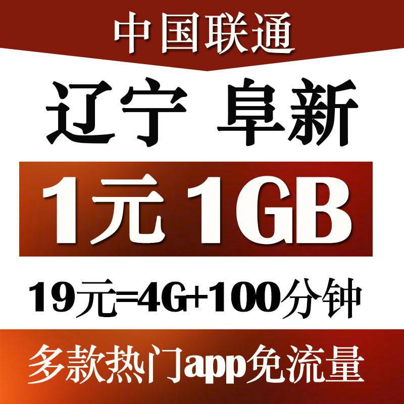 辽宁省阜新流量无限卡移动全国通用中国移动联通学生流量包月套餐