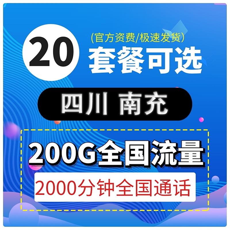 四川省南充市阿里宝卡服务移动中国移动无限流量全套套餐选号联通