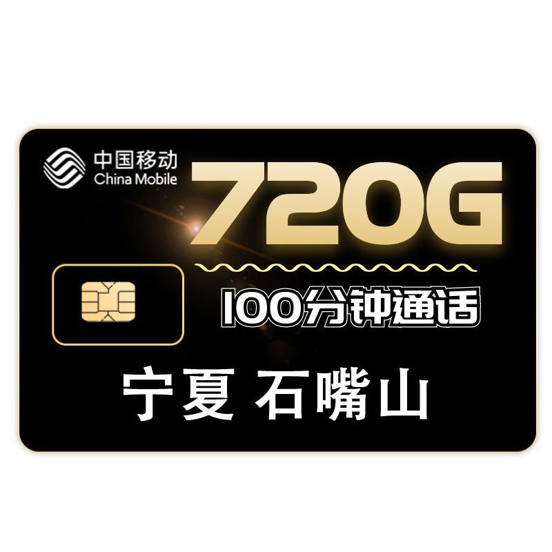 石嘴山手机上网卡无限流量中国移动永久套餐0月租全国通用电信选
