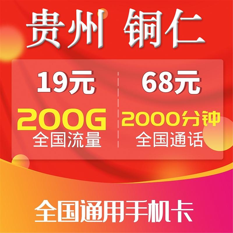 贵州省铜仁中国移动流量无限卡纯流量可通话5G学生无线包月套餐4G