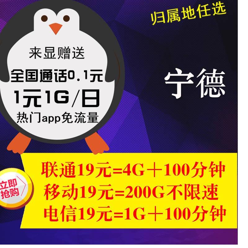 福建省宁德电信卡无限流量不限速19元0月租号码自选本地纯打电话