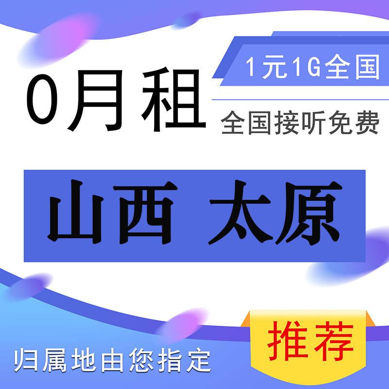 山西省太原市阿里宝卡服务移动中国移动无限流量全套套餐选号联通
