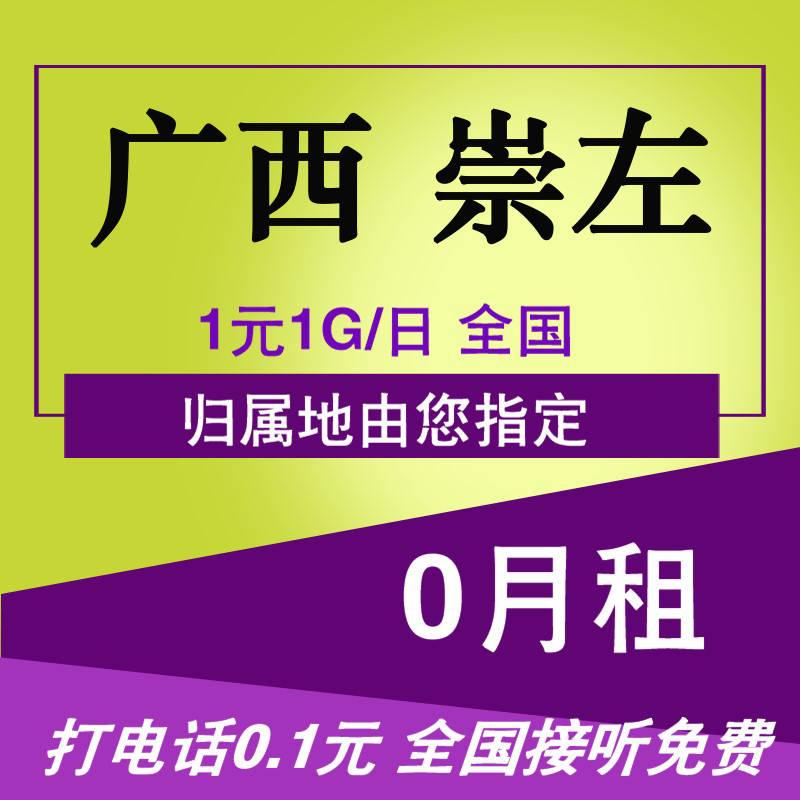 广西省崇左手机电话卡无限流量移动全国通用中国电信联通号码通用