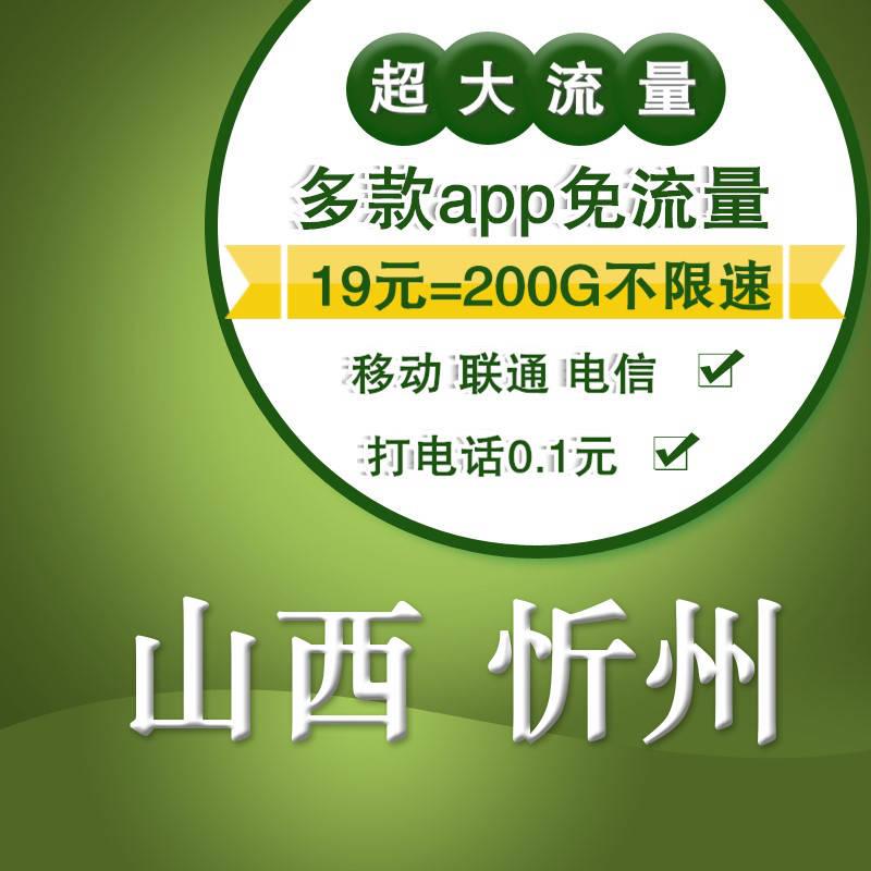 山西省忻州流量无限卡移动全国通用中国移动联通学生流量包月套餐