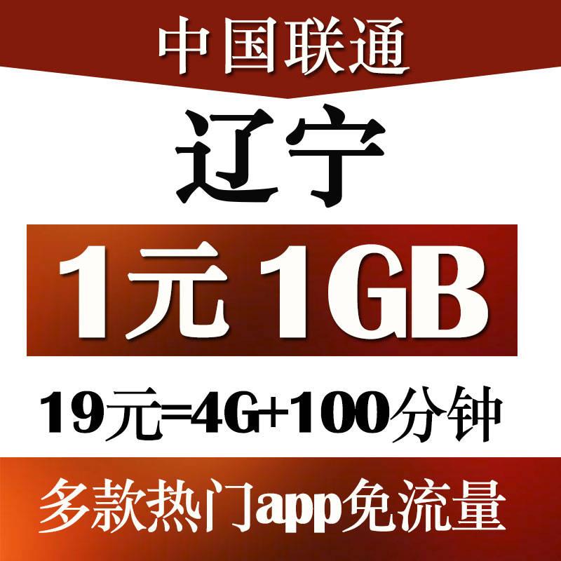 辽宁省中国电信卡无限流量不限速19元0月租号码自选本地纯打电话