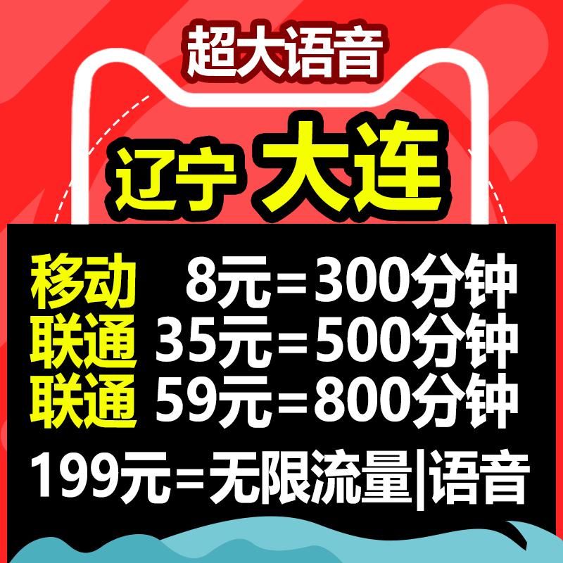 大连市购买手机号号码电话卡移动号码卡1元本地全国通用电信联通