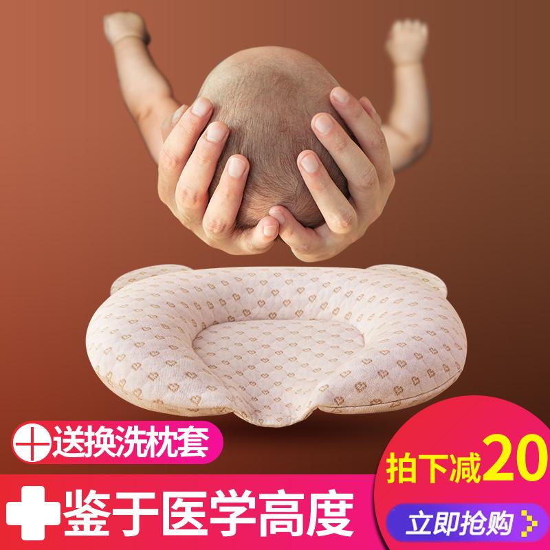 婴儿定型枕防偏头枕头冬季透气矫正偏头0-1岁新生儿 宝宝纠正偏头
