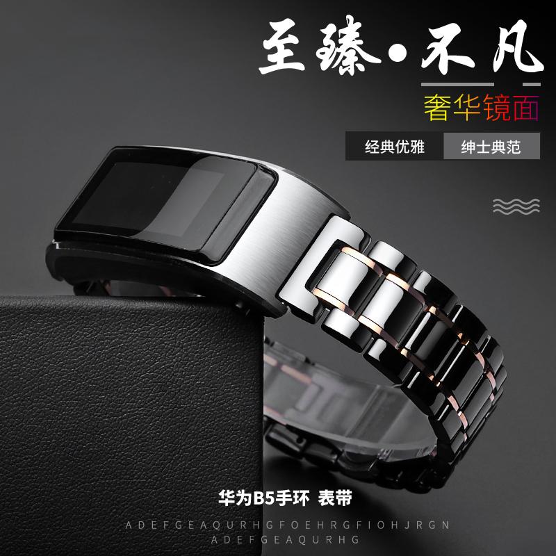 158.00元包邮新款五珠陶瓷适用华为手环B5表带腕带 亮面轻奢商务款荣耀S1华为watch1代手