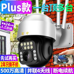 言中网络球机无线摄像头高清夜视家用室外手机远程wifi套装监控器