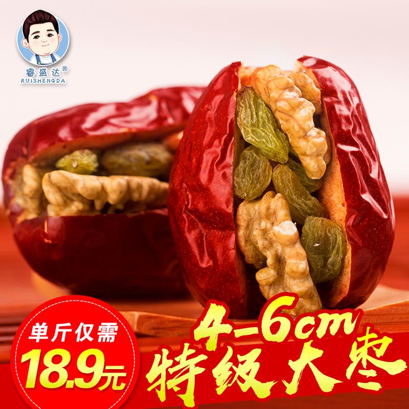 新疆特级枣夹整颗核桃仁葡萄干3斤装包邮 大红枣干果枣子500g*3袋