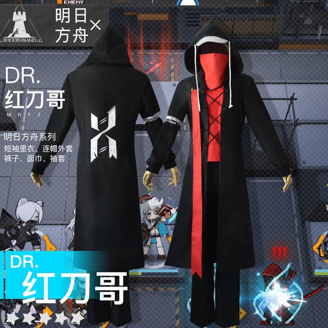 明日方舟cos整合运动红刀哥cos服复仇者cosplay动漫游戏服装现货