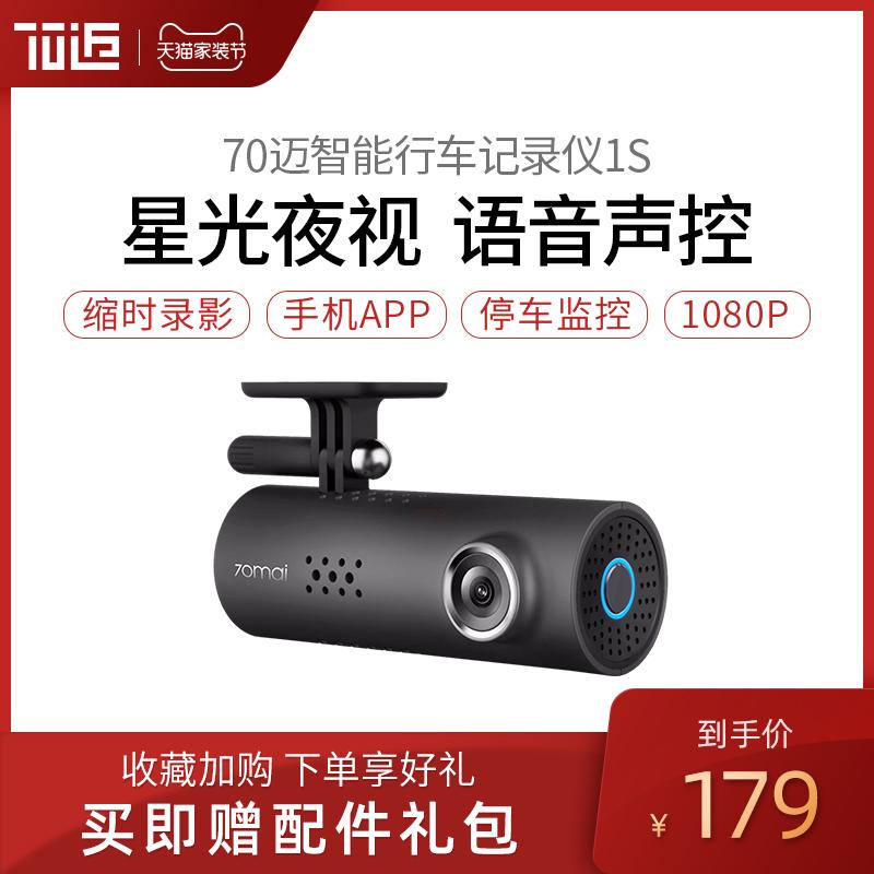 70迈行车记录仪1S 高清夜视单镜头汽车载监控无线迷你隐藏免安装