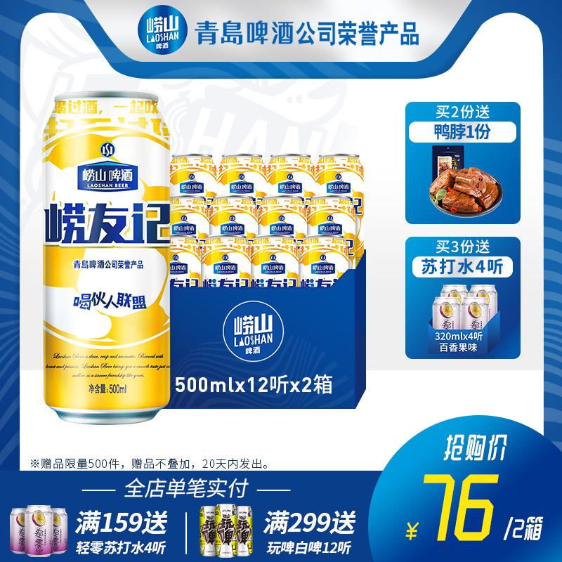 青岛崂山啤酒10度500ml*12 2黄啤