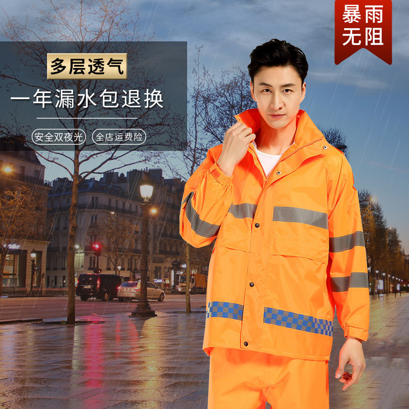Sanitation suit split reflective raincoat outdoor work suit road administration raincoat set cleaner rainproof customized wholesale