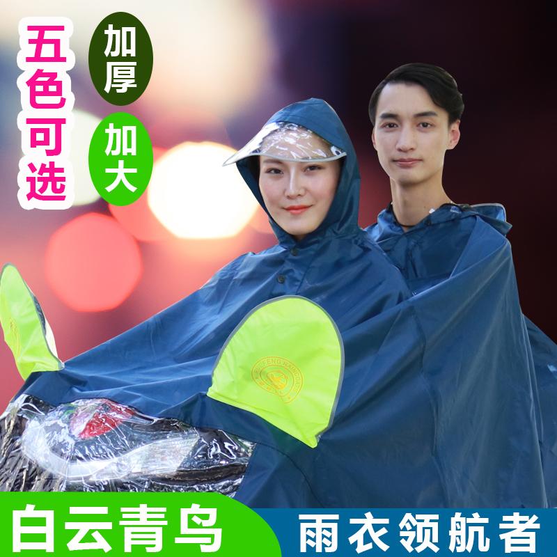 Baiyun Bluebird double raincoat enlarged thickened motorcycle raincoat waterproof electric vehicle raincoat male and female adult poncho