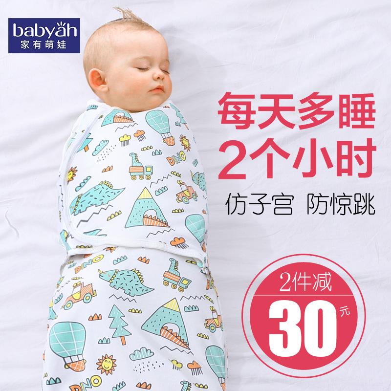 新生儿防惊跳睡袋婴儿襁褓包被巾睡觉神器春秋薄款初生宝宝防惊吓