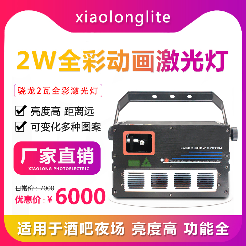 Xiaolong 2W full color animation laser lamp stage lighting outdoor performance bar slow shake special effect flash new product