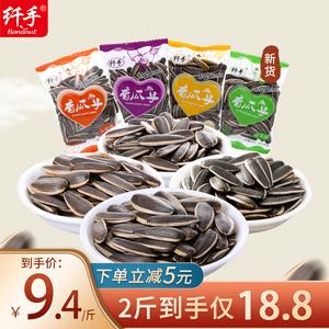 焦糖山核桃味瓜子小包袋装2斤五香奶油味休闲坚果零食葵花籽炒货