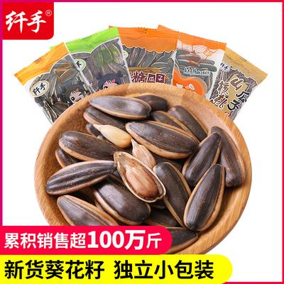 纤手焦糖山核桃味1斤装五香葵花籽