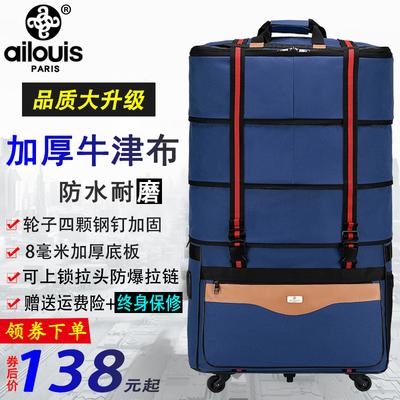 爱路易158航空托运包 超大容量出国留学万向轮折叠行李箱旅行包袋