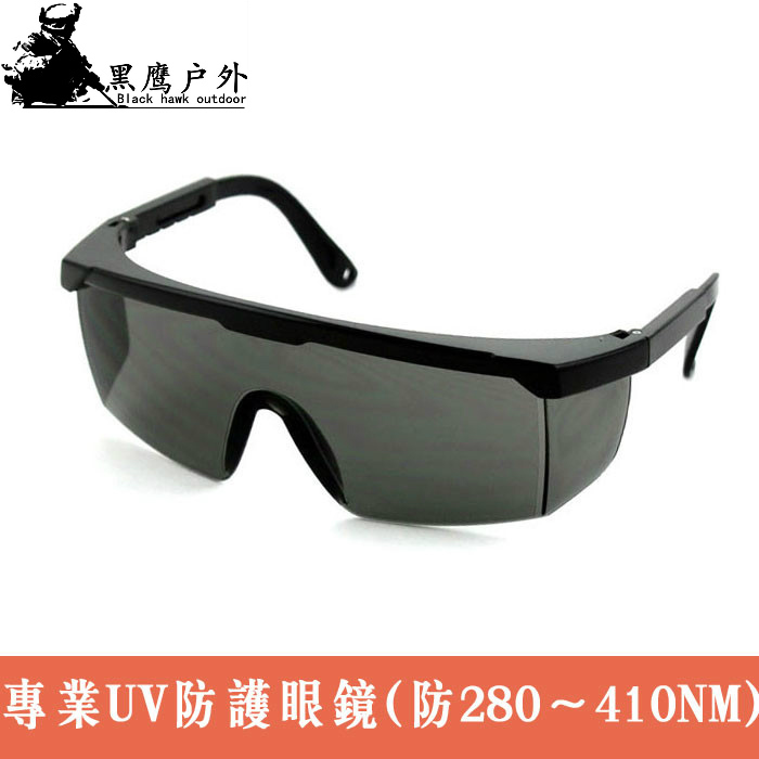 Тайвань подлинный UV ультрафиолет защищать очки специальность UV затвердевать свет стерилизовать ртутный свет печать солнце издание свет очки