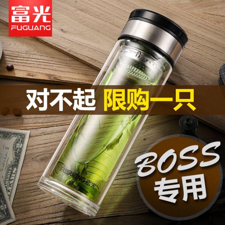 富光双层大容量玻璃杯便携提手环男商务车载透明泡茶杯水杯子刻字