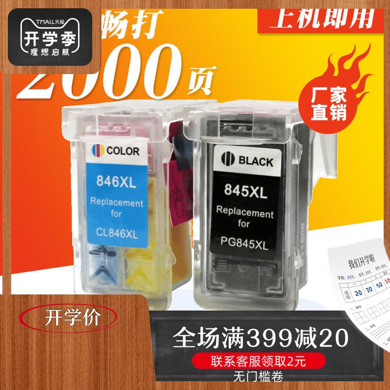 韶运兼容佳能PG845连喷CL846 2400 3080 MG2580TS3180 ts308 208 2980 大容量可连供透明加墨墨盒喷墨打印机
